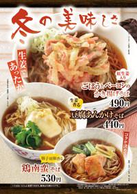 170111_kiraku_news_s_2